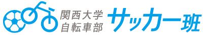 関西大学自転車部[サッカー班]